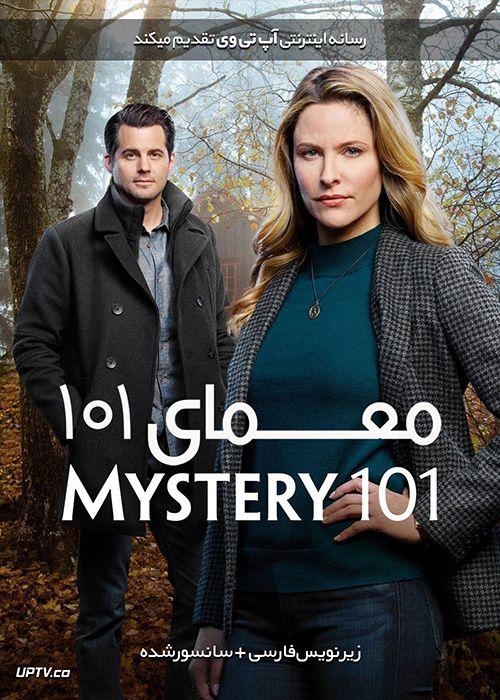 دانلود فیلمMystery 101 2019 معمای ۱۰۱با زیرنویس فارسی