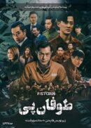 دانلود فیلم P Storm 2019 طوفان پی با زیرنویس فارسی