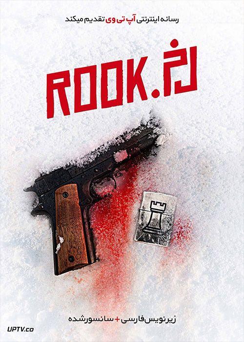 دانلود فیلم Rook 2020 رخ با زیرنویس فارسی