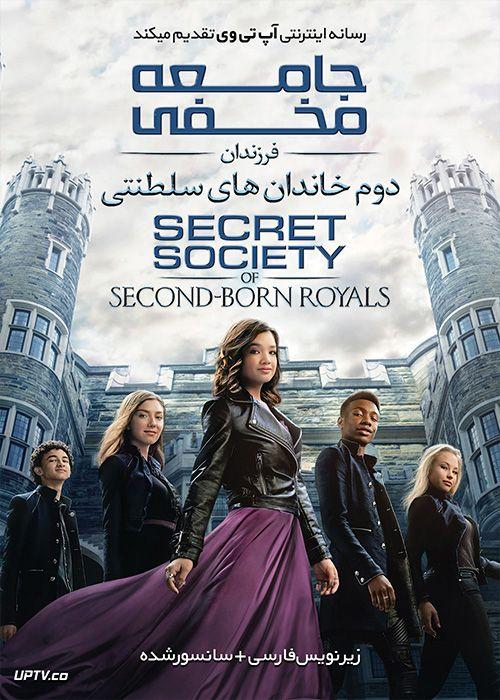 دانلود فیلم Secret Society of Second Born Royals 2020 جامعه مخفی فرزندان دوم با زیرنویس فارسی