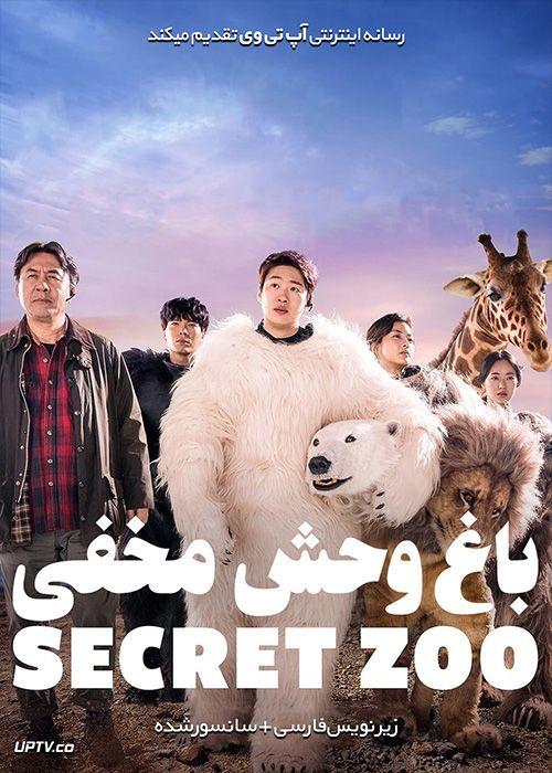 دانلود فیلمSecret Zoo 2020 باغ وحش مخفی با زیرنویس فارسی