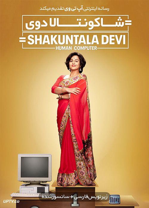 دانلود فیلم Shakuntala Devi 2020 شاکونتالا دوی با زیرنویس فارسی