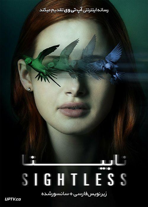 دانلود فیلمSightless 2020 نابینا با زیرنویس فارسی