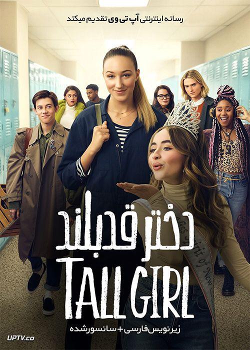 دانلود فیلم Tall Girl 2019 دختر قد با زیرنویس فارسی