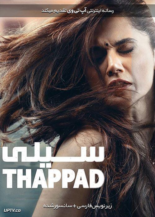 دانلود فیلم Thappad 2020 سیلی با زیرنویس فارسی
