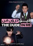 دانلود فیلم The Dude in Me 2019 رفیق درون من با زیرنویس فارسی