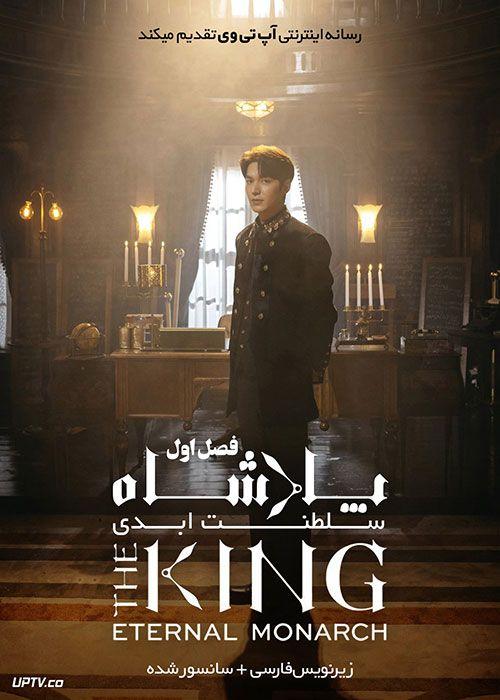دانلود سریال The King: Eternal Monarch پادشاه: سلطنت ابدی