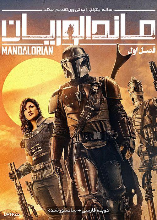 دانلود سریال The Mandalorian ماندالوریان با دوبله فارسی