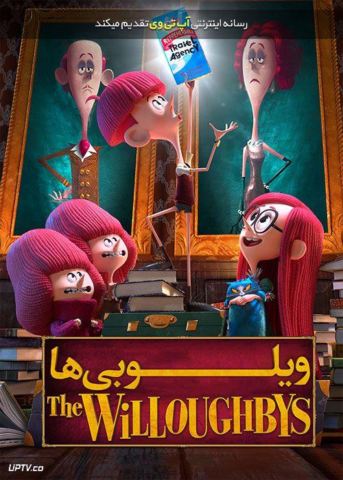 دانلود انیمیشن ویلوبی ها The Willoughbys 2020 دوبله فارسی