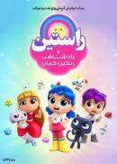 دانلود انیمیشن راستین و پادشاهی رنگین کمان True and the Rainbow Kingdom با دوبله فارسی