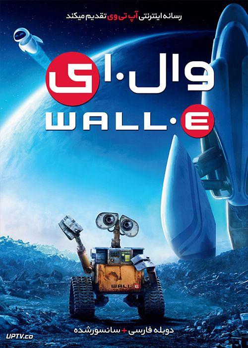 دانلود انیمیشن وال ای WALL E 2008 با دوبله فارسی