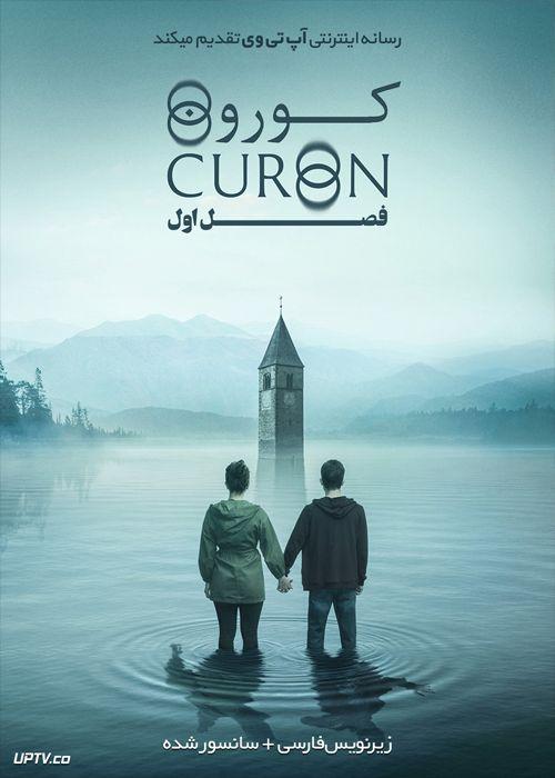 دانلود سریال Curon کورون فصل اول