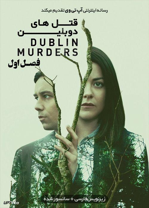 دانلود سریال Dublin Murders قتل های دوبلین فصل اول