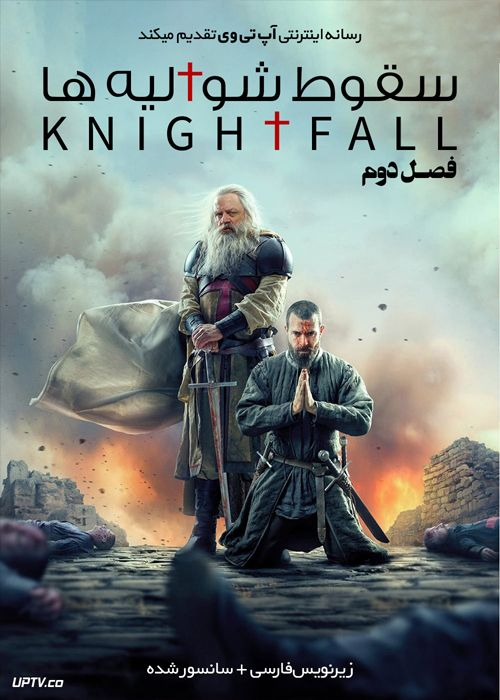 دانلود سریال سقوط شوالیه ها Knightfall فصل اول و دوم
