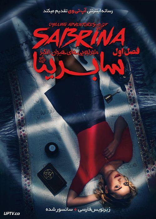 دانلود سریال Chilling Adventures of Sabrina ماجراجویی های هیجان انگیز سابرینا فصل اول
