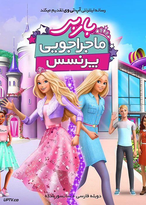 دانلود انیمیشن باربی ماجراجویی پرنسس Barbie Princess Adventure 2020 با دوبله فارسی