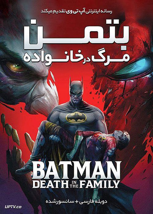 دانلود انیمیشن بتمن مرگ در خانواده Batman Death in the Family 2020 با دوبله فارسی