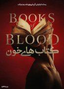دانلود فیلم Books of Blood 2020 کتاب های خونین با دوبله فارسی