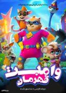 دانلود انیمیشن وامبت قهرمان Combat Wombat 2020 با دوبله فارسی