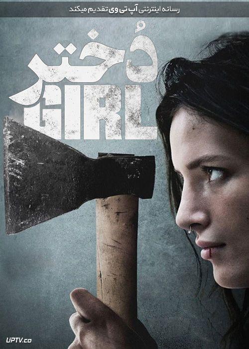 دانلود فیلم Girl 2020 دختر با زیرنویس فارسی