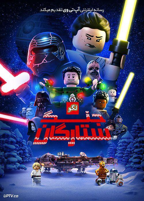 دانلود انیمیشن لگو جنگ ستارگان The Lego Star Wars 2020 با دوبله فارسی