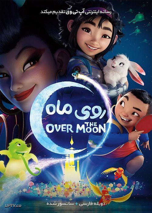 دانلود انیمیشن روی ماه Over the Moon 2020 با دوبله فارسی