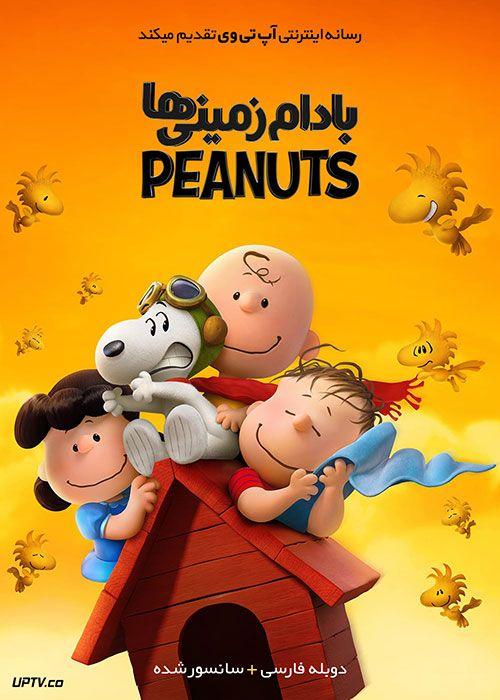دانلود انیمیشن بادام زمینی ها The Peanuts Movie 2015 با دوبله فارسی