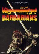 دانلود سریال Barbarians بربرها فصل اول