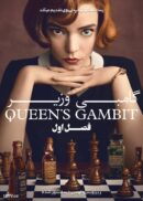 دانلود سریال The Queen's Gambit گامبی وزیر فصل اول