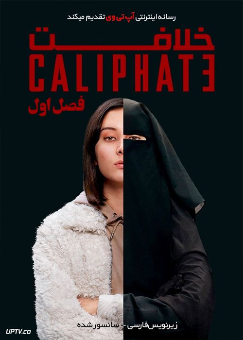 دانلود سریال Caliphate خلافت فصل اول