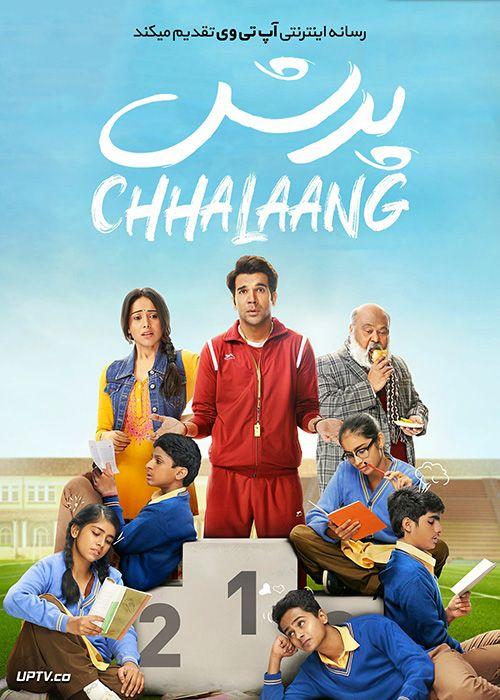 دانلود فیلم Chhalaang 2020 پرش با دوبله فارسی