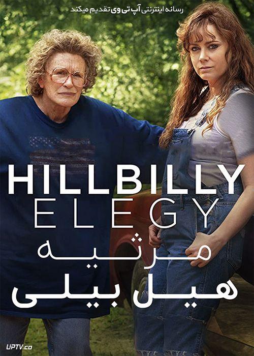 دانلود فیلم Hillbilly Elegy 2020 مرثیه هیلبیلی با زیرنویس فارسی