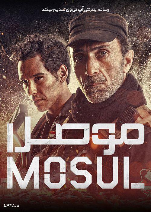 دانلود فیلم Mosul 2019 موصل با زیرنویس فارسی