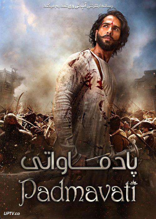 دانلود فیلم Padmaavat 2018 پادماواتی با دوبله فارسی