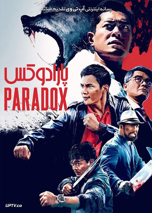 دانلود فیلم Paradox 2017 پارادوکس با دوبله فارسی