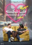 دانلود فیلم The Broken Hearts Gallery 2020 گالری قلب شکسته با دوبله فارسی