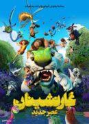 دانلود انیمیشن غارنشینان 2 The Croods 2 A New Age 2020 با دوبله فارسی
