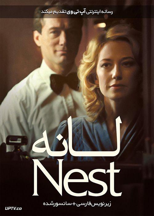 دانلود فیلم The Nest 2020 لانه با دوبله فارسی