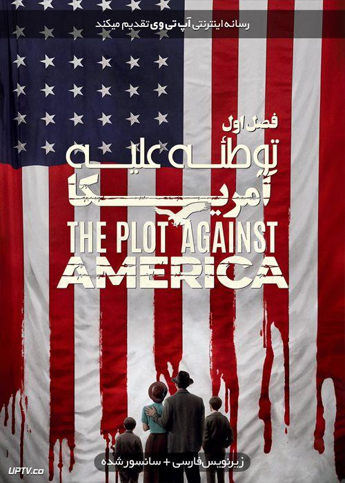 دانلود سریال The Plot Against America توطئه علیه آمریکا فصل اول