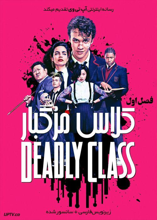 دانلود سریال Deadly Class کلاس مرگبار فصل اول