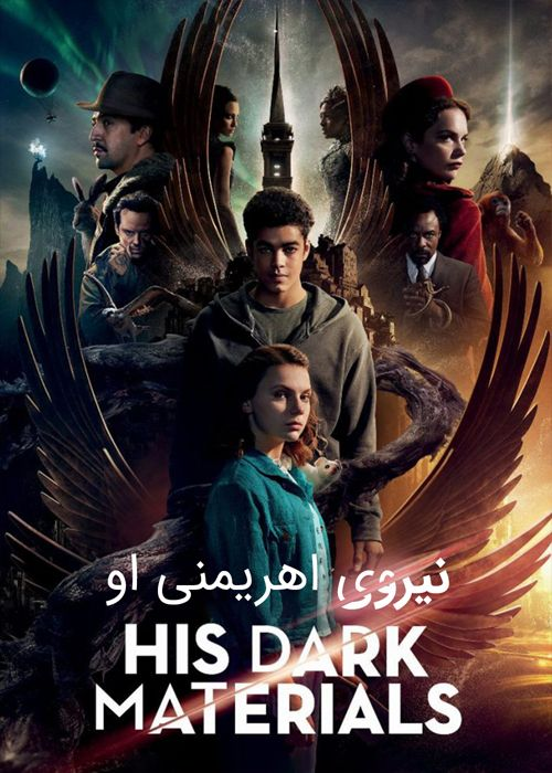 دانلود سریال His Dark Materials نیروی اهریمنی او فصل اول و دوم