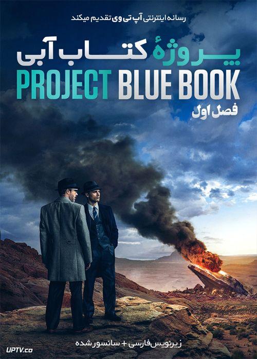 دانلود سریال Project Blue Book پروژه کتاب آبی فصل اول
